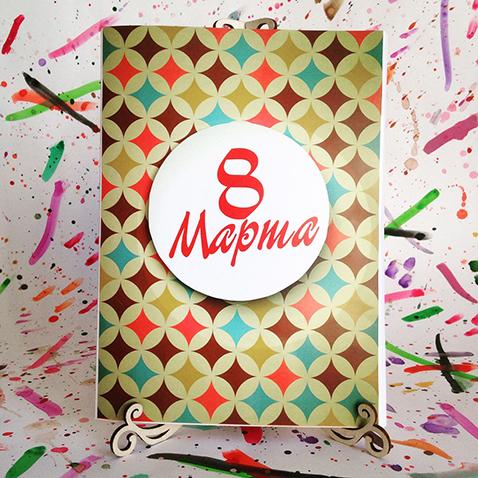 Музыкальная открытка 8 марта V2