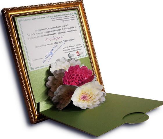 ФреймКард - открытка в рамке с 3D букетом