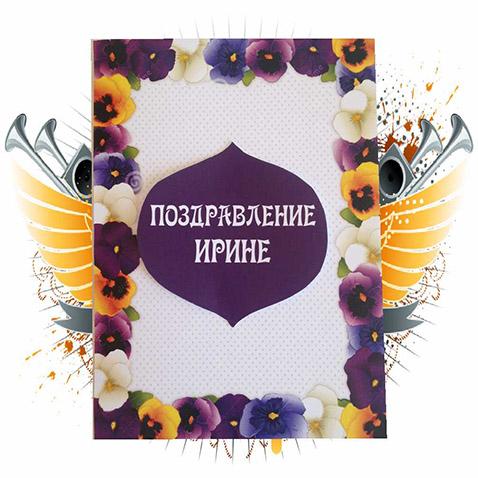 Музыкальная открытка без подставки