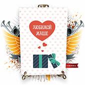 Музыкальная открытка Я тебя люблю на подставке
