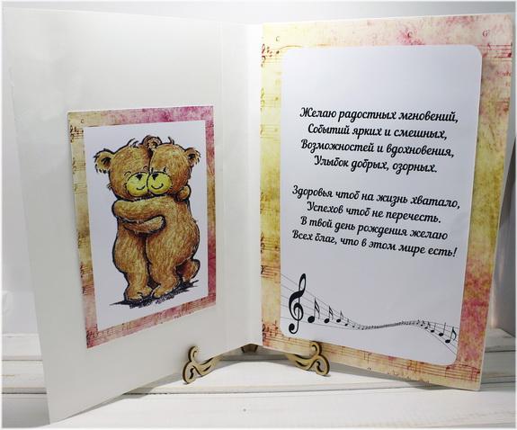 Большая открытка на подставке С днём рождения - с музыкой, текстом и фото