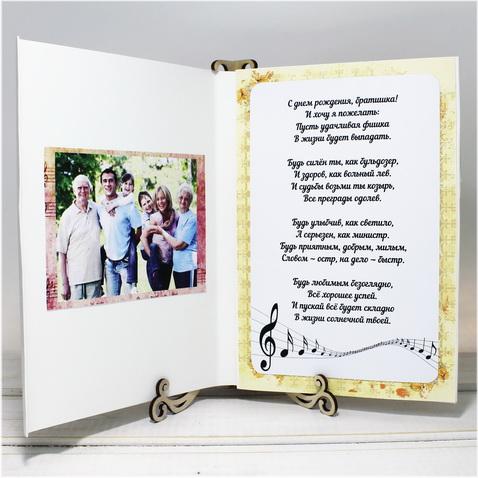 Открытка на подставке для брата с музыкой, текстом и фото
