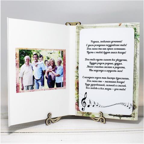 Открытка на подставке для дочери с музыкой, текстом и фото