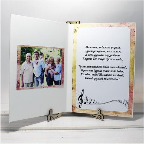 Открытка на подставке для мамы с музыкой, текстом и фото