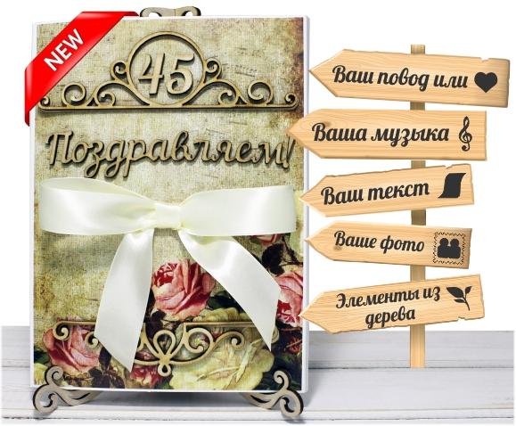 Открытка на подставке Поздравляем с музыкой, текстом и фото