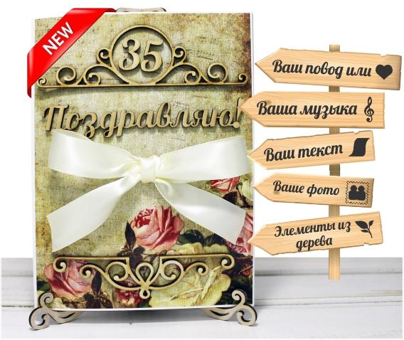 Открытка на подставке Поздравляю с музыкой, текстом и фото