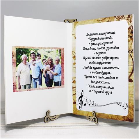 Открытка на подставке для сестры с музыкой, текстом и фото