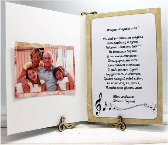 Открытка на подставке для бабушки с музыкой, текстом и фото