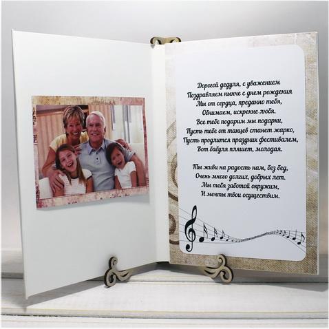 Открытка на подставке для дедушки с музыкой, текстом и фото