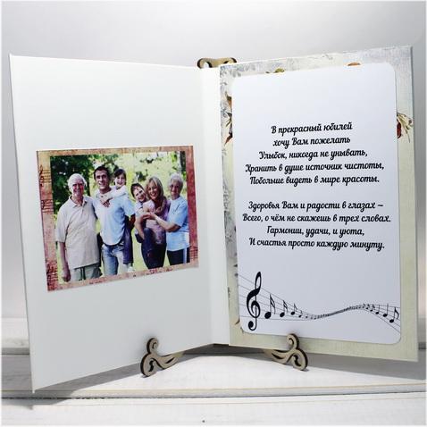 Открытка на подставке Юбилей - с музыкой, текстом и фото