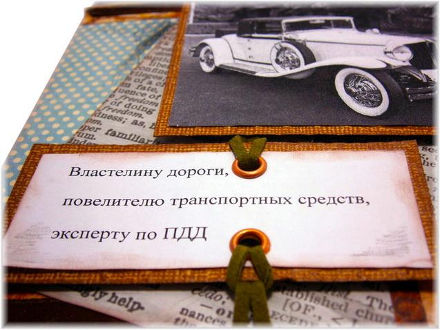 С днем автомобилиста - эксклюзивная открытка