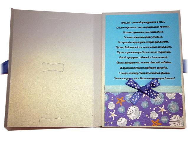 """Персональная открытка """"С юбилеем"""""""