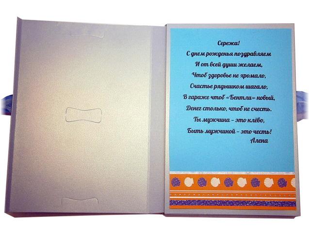 """Персональная открытка """"С днём рождения"""""""