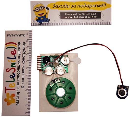 Музыкальный модуль для мягких игрушек