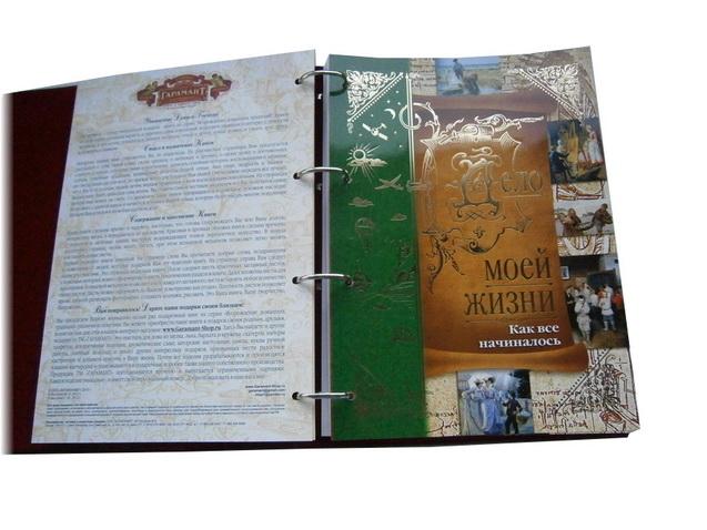 Книга-альбом класса ЭЛИТ